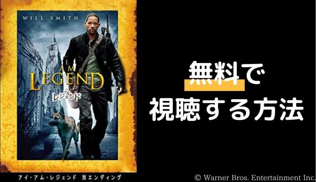 映画「アイ・アム・レジェンド 別エンディング」のフル動画を無料視聴しよう!【ウィル・スミス】