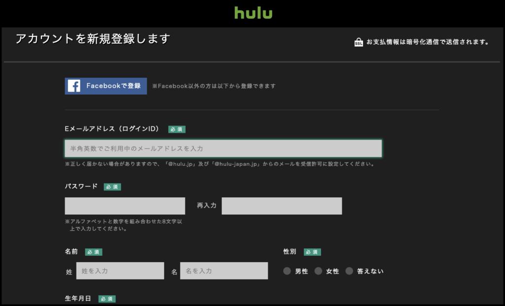 Hulu無料トライアルの登録方法②