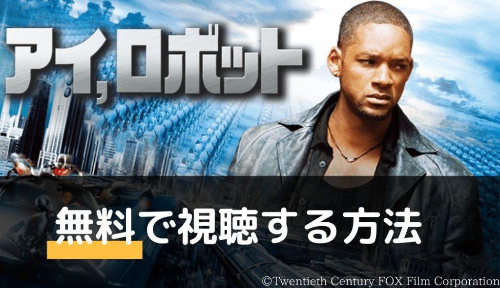 映画「アイ, ロボット」のフル動画を無料視聴しよう!【字幕/日本語吹替え】