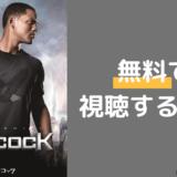 映画「ハンコック」のフル動画を無料視聴しよう!【字幕/日本語吹替え】