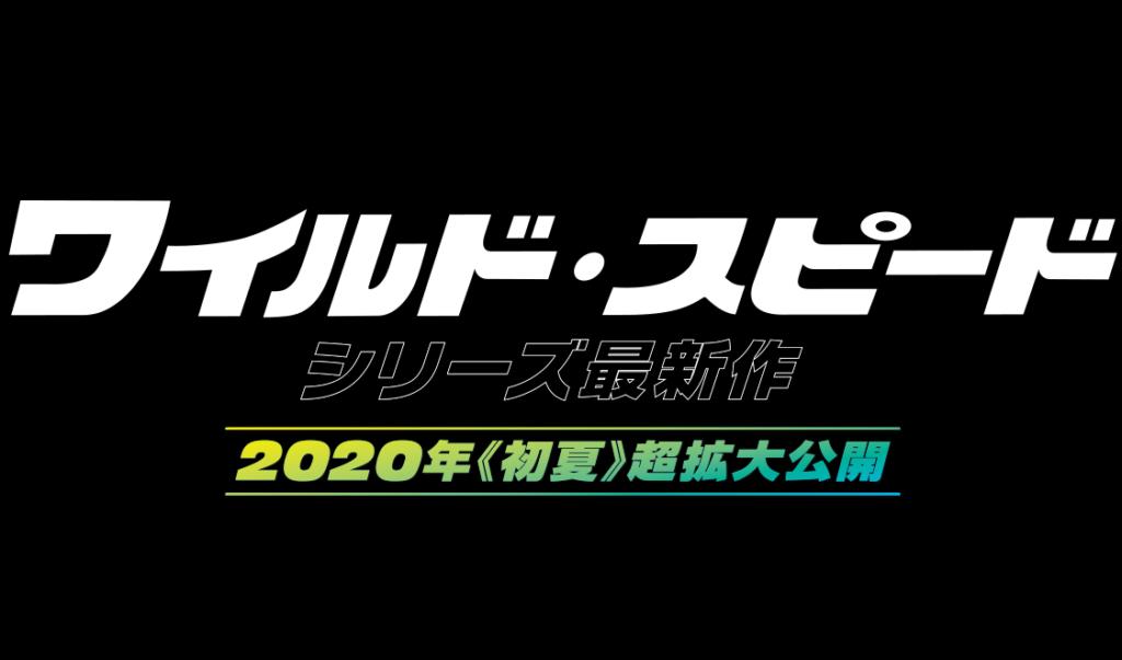 映画「ワイルド・スピード」のフル動画を無料視聴しよう!【字幕/日本語吹替え】