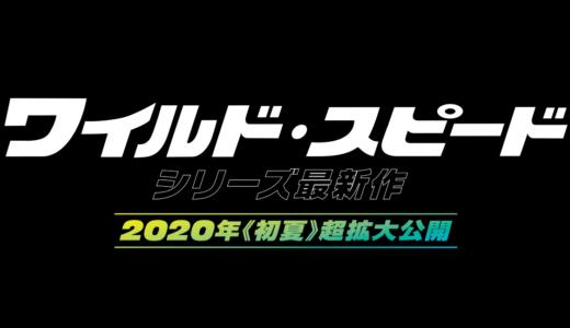 映画「ワイルド・スピードX2」のフル動画が無料で視聴可能?あらすじ・見どころをおさらい【字幕/吹替】