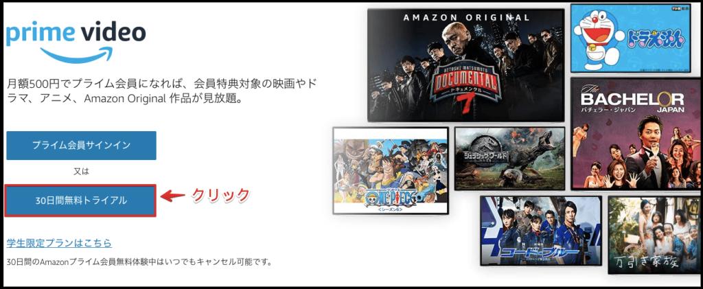 Amazonプライムビデオの30日間無料トライアル申し込み手順①