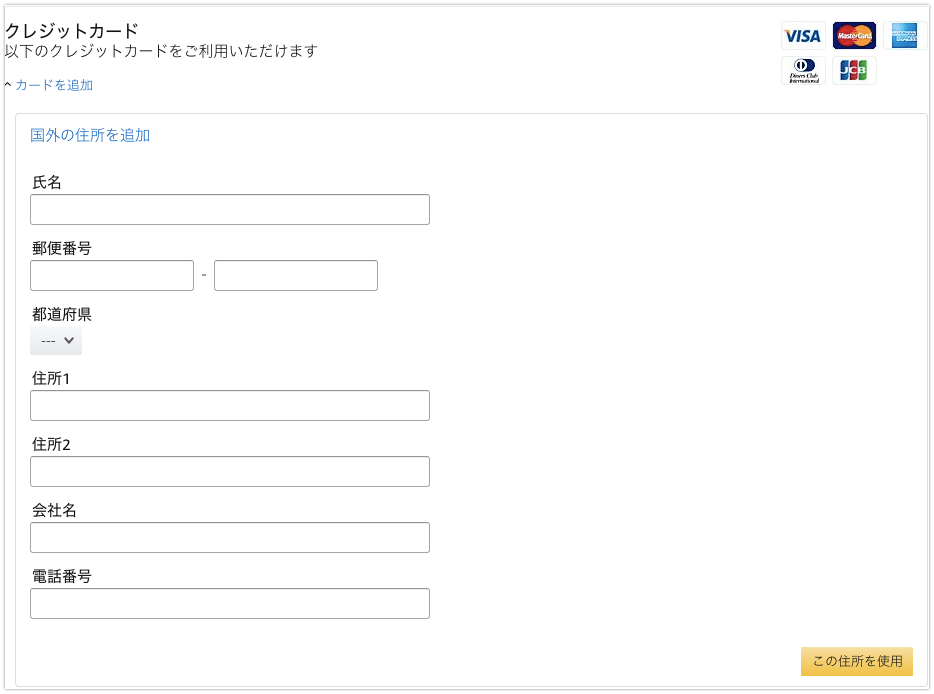 Amazonプライムビデオの30日間無料トライアル申し込み手順③