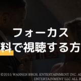 映画「フォーカス」のフル動画を無料視聴しよう!【ウィル・スミス】