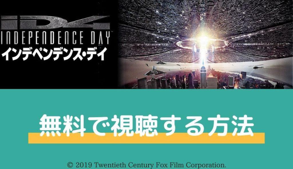 映画「インデペンデンス・デイ」のフル動画を無料視聴しよう!【字幕/日本語吹替え】