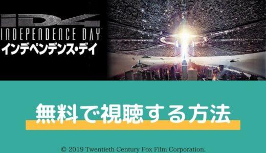 映画『インデペンデンス・デイ』のフル動画を無料視聴する!あらすじ・見どころをおさらい【字幕/吹替】