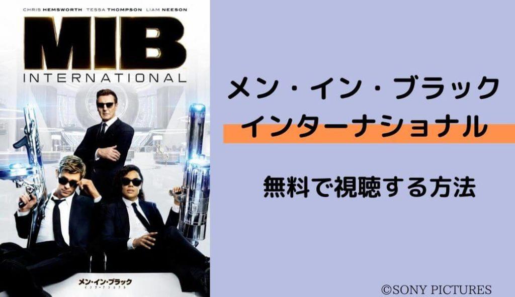 映画「メン・イン・ブラック インターナショナル」のフル動画を無料視聴しよう!【字幕/日本語吹替え】