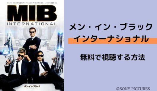 映画『メン・イン・ブラック インターナショナル』のフル動画を無料視聴する!あらすじ・見どころをおさらい【字幕/吹替】