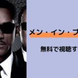 映画「メン・イン・ブラック3」のフル動画を無料視聴しよう!【字幕/日本語吹替え】