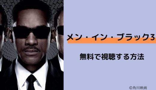 映画『メン・イン・ブラック3』のフル動画を無料視聴する!あらすじ・見どころをおさらい【字幕/吹替】