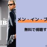 映画「メン・イン・ブラック2」のフル動画を無料視聴しよう!【字幕/日本語吹替え】