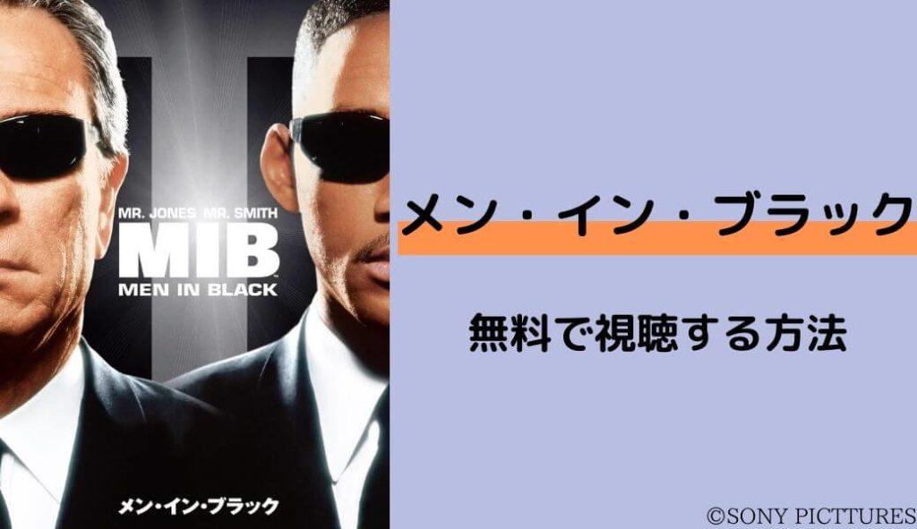 映画「メン・イン・ブラック」のフル動画を無料視聴しよう!【字幕/日本語吹替え】