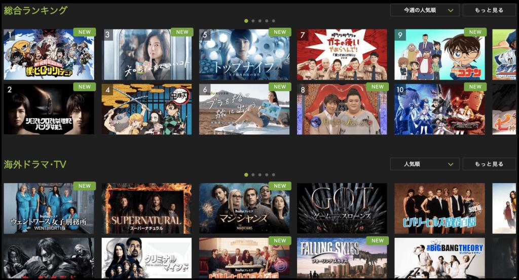 Huluで視聴できる作品例(無料トライアルも含む)