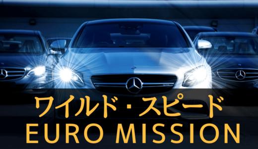 映画「ワイルド・スピード EURO MISSION」のフル動画を無料視聴できる?あらすじ・見どころをおさらい【字幕/吹替】