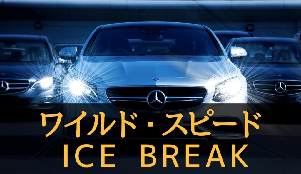 映画「ワイルド・スピード ICE BREAK」のフル動画を無料視聴しよう!【字幕/日本語吹替え】