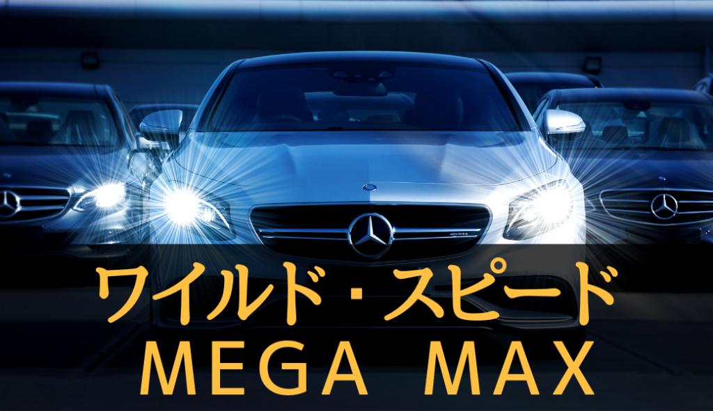 映画「ワイルド・スピード MEGA MAX」のフル動画を無料視聴しよう!【字幕/日本語吹替え】