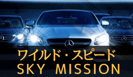 映画「ワイルド・スピード SKY MISSION」のフル動画を無料視聴できる?あらすじ・見どころをおさらい【字幕/吹替】