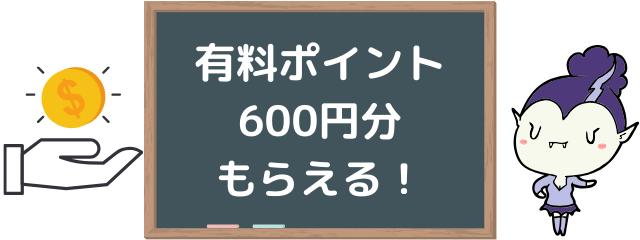 U-NEXTの無料トライアルは600円分のポイントが貰える