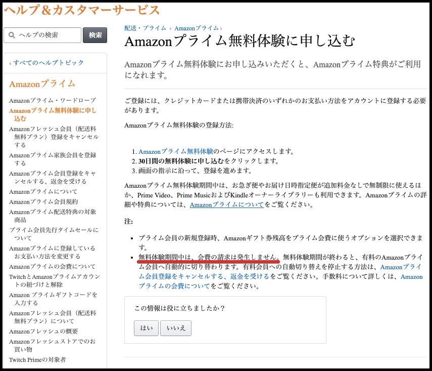 Amazonプライム無料体験は本当に0円なのか?