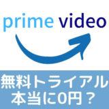 Amazonプライムビデオの無料トライアルは本当に0円?完全無料の条件とは?