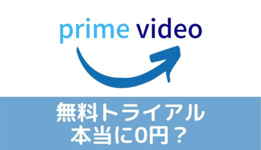 Amazonプライムビデオの無料お試しは本当に0円?完全無料の条件まとめ【登録・解約】