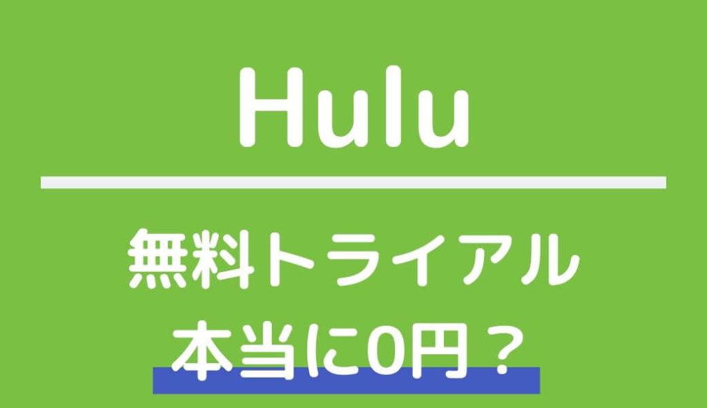 Huluの無料トライアルは本当に0円なのか?