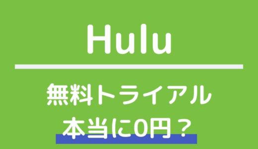 Huluの無料トライアルは本当に0円?お試し体験期間の確認・解約方法を解説!