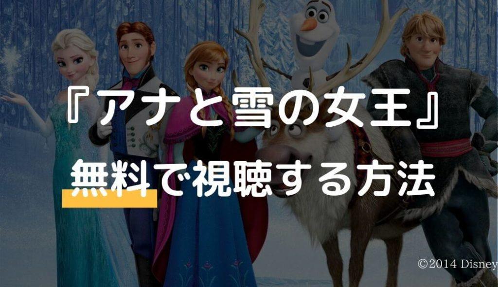 映画「アナと雪の女王」のフル動画を無料視聴しよう!【字幕/日本語吹替え】