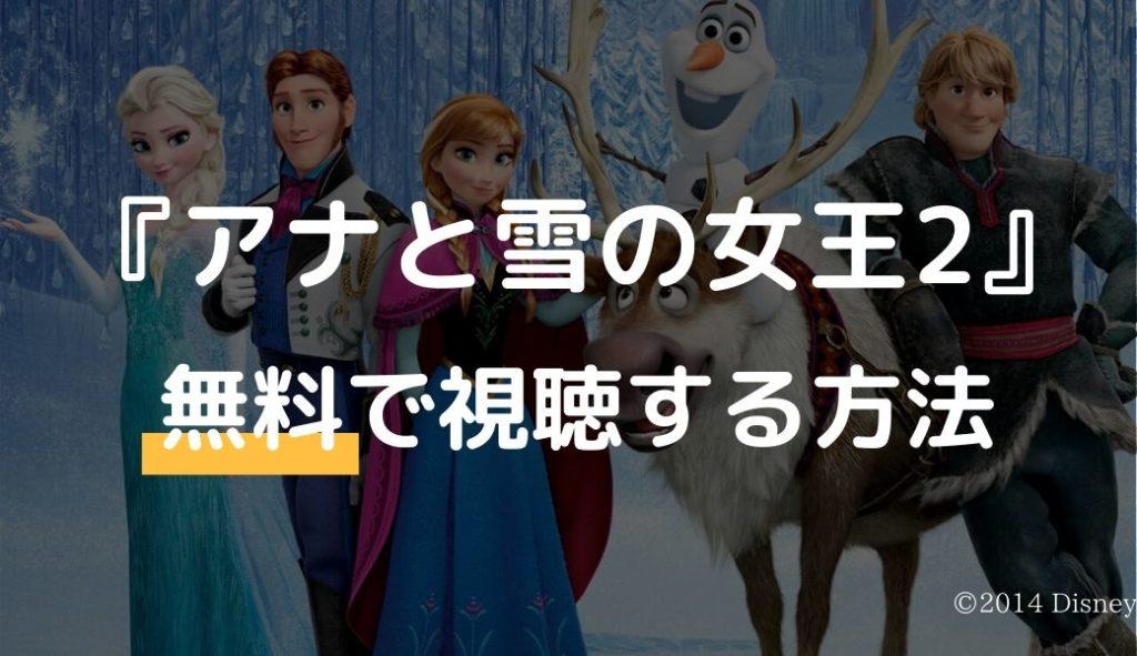映画「アナと雪の女王2」のフル動画を無料視聴しよう!【字幕/日本語吹替】