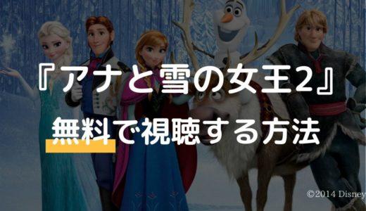 映画『アナと雪の女王2』のフル動画を無料視聴する!あらすじと評判・口コミ【日本語字幕・吹替対応】