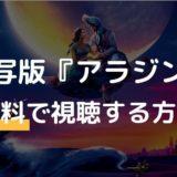 実写映画「アラジン」のフル動画を無料視聴しよう!【ウィル・スミス】