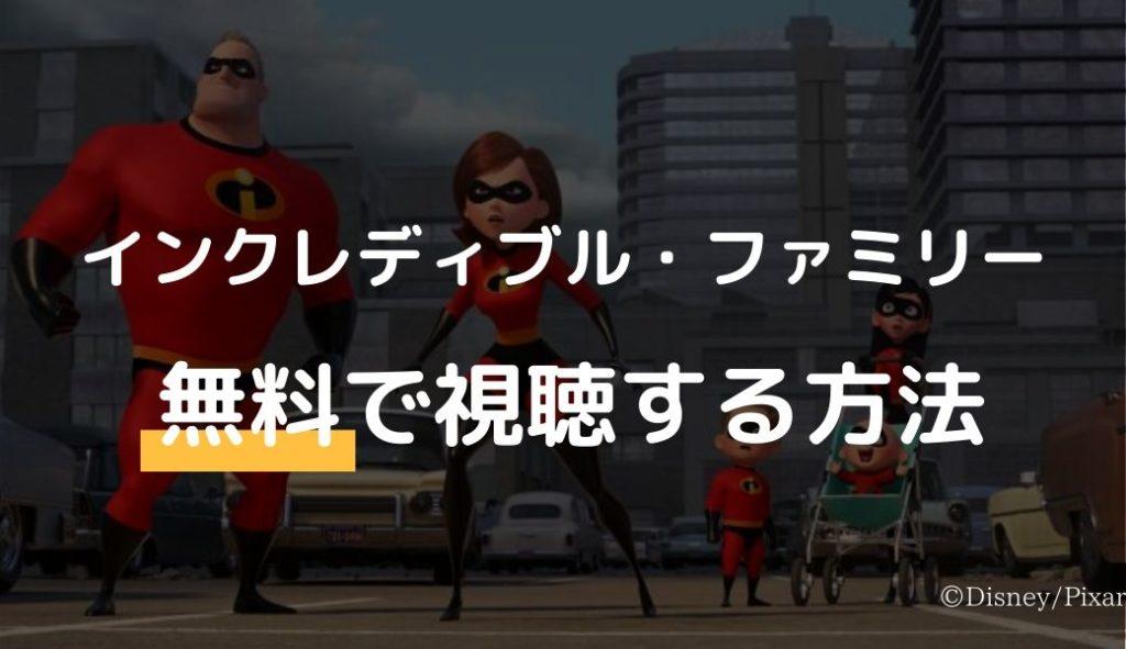映画「インクレディブル・ファミリー」のフル動画を無料視聴しよう!【字幕/日本語吹替え】
