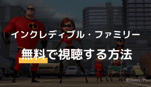 映画『インクレディブル・ファミリー』のフル動画を無料視聴する!あらすじ・見どころをおさらい【字幕/吹替】