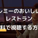 映画「レミーのおいしいレストラン」のフル動画を無料視聴しよう!【字幕/日本語吹替え】