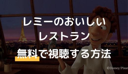 映画『レミーのおいしいレストラン』のフル動画を無料視聴する!あらすじ・見どころをおさらい【字幕/吹替】