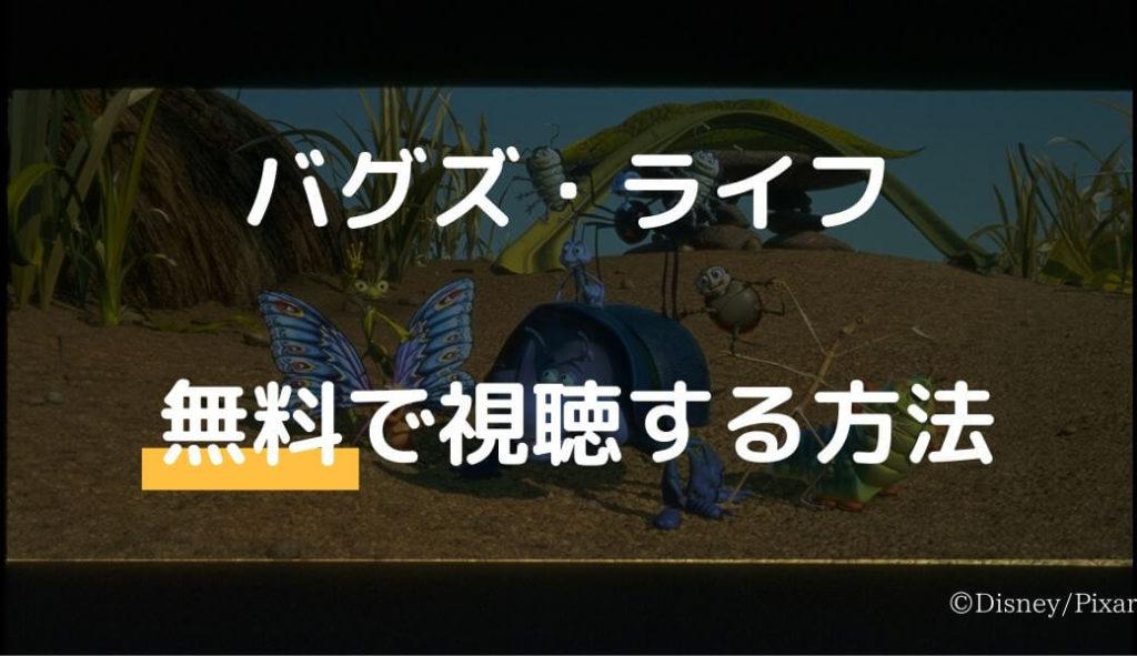 映画「バグズ・ライフ」のフル動画を無料視聴しよう!【字幕/日本語吹替え】