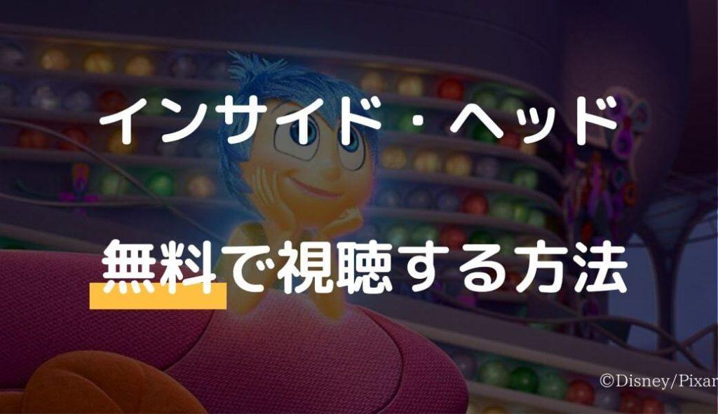 映画「インサイド・ヘッド」のフル動画を無料視聴しよう!【字幕/日本語吹替え】
