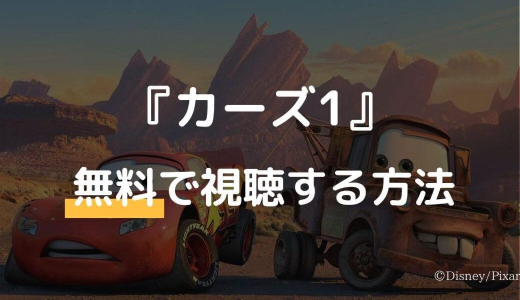 映画「カーズ」のフル動画を無料視聴しよう!【字幕/日本語吹替え】