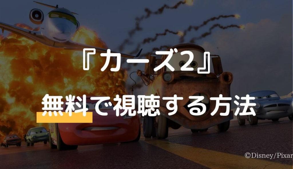 映画「カーズ2」のフル動画を無料視聴しよう!【字幕/日本語吹替え】