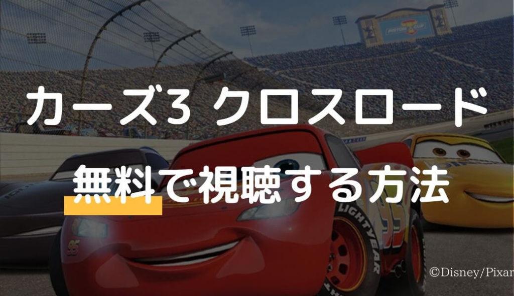 映画「カーズ3 クロスロード」のフル動画を無料視聴しよう!【字幕/日本語吹替え】
