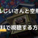 映画「カールじいさんと空飛ぶ家」のフル動画を無料視聴しよう!【字幕/日本語吹替え】