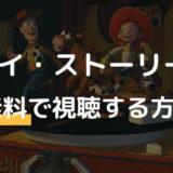 映画「トイ・ストーリー2」のフル動画を無料視聴しよう!【字幕/日本語吹替え】