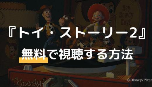 映画『トイ・ストーリー2』のフル動画を無料視聴する!あらすじ・見どころをおさらい【字幕/吹替】