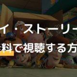 映画「トイ・ストーリー3」のフル動画を無料視聴しよう!【字幕/日本語吹替え】