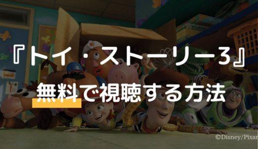 映画『トイ・ストーリー3』のフル動画を無料視聴する!あらすじ・見どころをおさらい【字幕/吹替】
