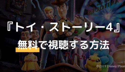 映画『トイ・ストーリー4』のフル動画を無料視聴する!あらすじ・見どころをおさらい【字幕/吹替】