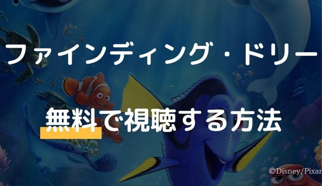 映画「ファインディング・ドリー」のフル動画を無料視聴しよう!【字幕/日本語吹替え】