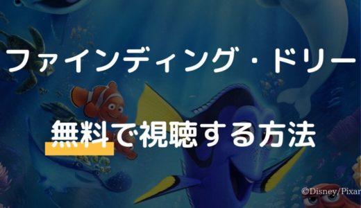 映画『ファインディング・ドリー』のフル動画を無料視聴する!あらすじ・見どころをおさらい【字幕/吹替】