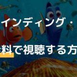 映画「ファインディング・ニモ」のフル動画を無料視聴しよう!【字幕/日本語吹替え】